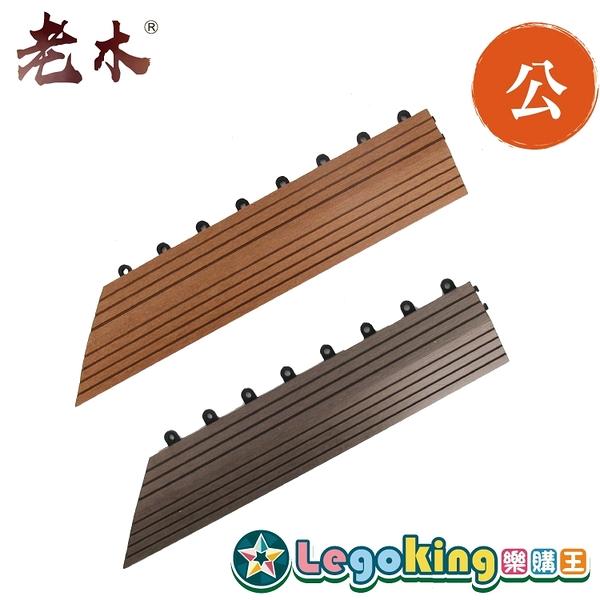 【樂購王】塑木地板配件系列《轉角斜坡邊條(公)》環保 簡單安裝 美觀 地板 拼接【B0721】