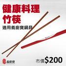 〚義廚寶〛健康料理竹筷