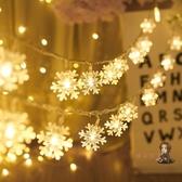 聖誕節佈置 聚魅雪花星星燈led小彩燈閃燈串燈滿天星聖誕樹電池燈串裝飾新年 2色 交換禮物
