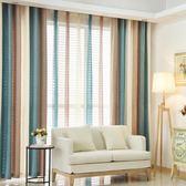 窗簾 豎條紋地中海簡約現代半遮光窗紗簾定制臥室客廳落地窗簾