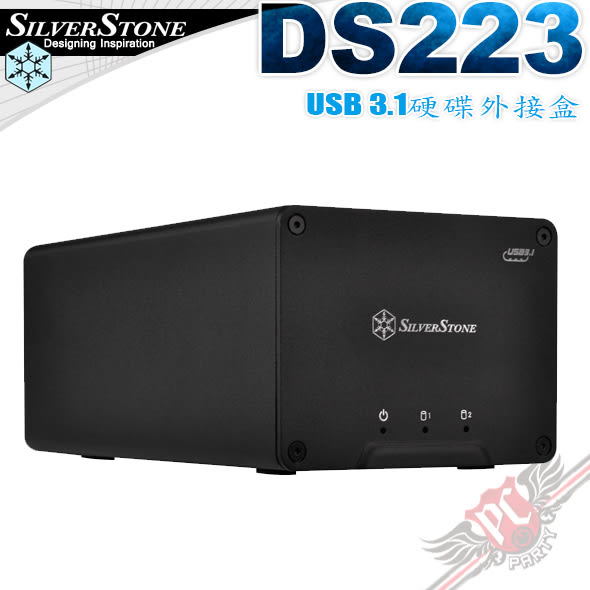 [ PC PARTY ] SilverStone 銀欣DS223 雙槽2.5吋 硬碟外接盒