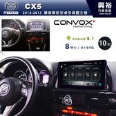【CONVOX】2012~2015年MAZDA3 CX5專用10吋螢幕安卓主機*聲控+藍芽+導航+安卓*8核心