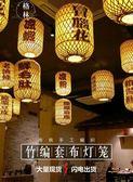 竹編燈籠廣告定制印字日式竹子飯堂餐廳火鍋店中式吊燈 【格林世家】