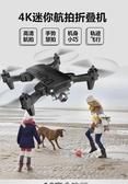 迷你無人機航拍飛行器高清4K專業小學生小型遙控直升飛機兒童玩具 印巷家居
