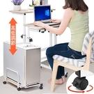 升降電腦桌(含主機托架+移動輪)筆電桌辦公桌.沙發桌演講桌講台.輕便兒童寫字桌子家具傢俱推薦