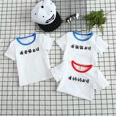 兒童上衣 6寶寶短袖T恤0兒童夏季1-2-3歲小孩純棉圓領上衣打底衫4夏裝5童裝【韓國時尚週】