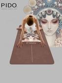 PIDO天然橡膠瑜伽墊女健身印花專業防滑加寬便攜折疊瑜珈鋪巾薄毯