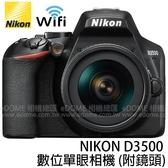 NIKON D3500 附 SIGMA 17-50mm OS 贈64G (24期0利率 免運 國祥公司貨) 單鏡組 數位單眼相機