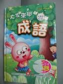 【書寶二手書T8/兒童文學_JNW】大家來學成語_幼福製作部_附光碟