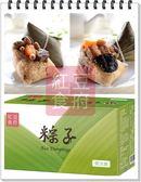【端午飄香】鮮粽禮盒 x 3盒