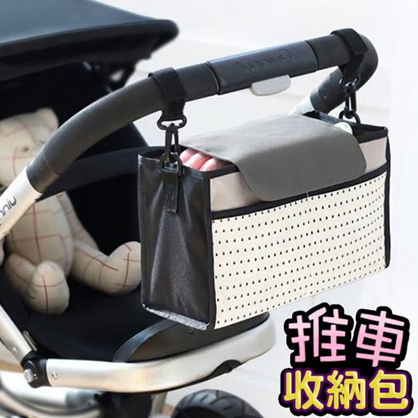吊掛/手提二用★嬰兒手推車收納包 (車掛包 車掛袋 媽咪包 手提包 寵物推車 野餐露營 包中包)