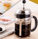 咖啡壺 家用法式濾壓壺玻璃沖茶器不銹鋼手沖過濾杯 LQ5839『小美日記』