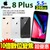 Apple iPhone8 PLUS 256GB 5.5吋 贈原廠矽膠手機殼+螢幕貼 蘋果 IOS11 防水防塵 智慧型手機 0利率 免運