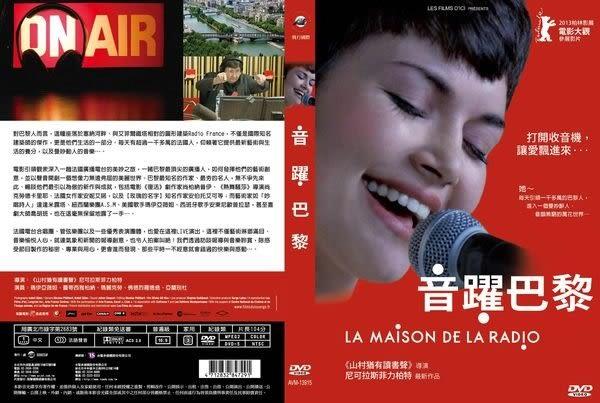 音躍巴黎 DVD LA MAISON DE LA RADIO  (購潮8)