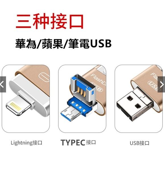 三合一 64GB 隨身碟 Typec/USB/iphone隨身碟 USB-C華為蘋果都可即插即用 OTG