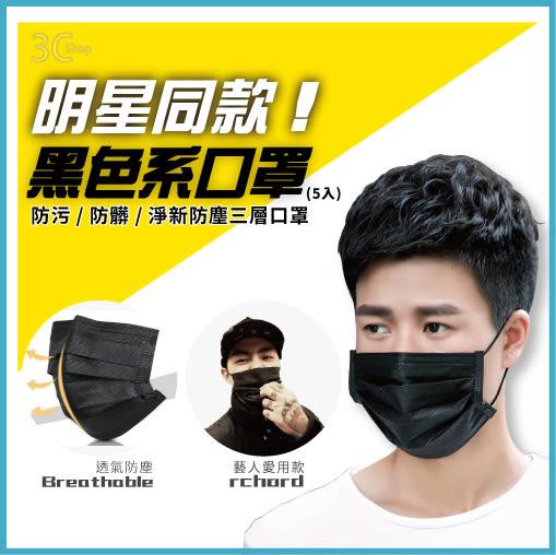 3C便利店 明星愛用同款 黑色系成人口罩(5入) 日系 防塵防污防潑水防PM2.5 衛生署檢驗許可 拋棄式