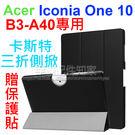 【贈保貼】Acer Iconia One B3-A40 10吋 磁吸上蓋 卡斯特三折側掀皮套/硬殼/保護套/支架斜立/超薄-ZY