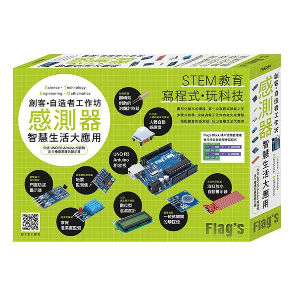 【FLAG S 創客】自造者 - 感測器智慧生活大應用 FM603A