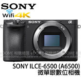 SONY a6500 BODY (6期0利率 免運 台灣索尼公司貨) ILCE-6500 單機身 E-MOUNT 微單眼相機 支援4K錄影 WIFI