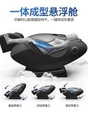 按摩椅本博電動按摩椅全自動家用小型太空豪華艙全身多功能老人器機LX 嬡孕哺