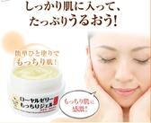 日本製ozio 歐姬兒 熱銷 保濕蜂王乳凝露 女人我最大推薦【JE精品美妝】
