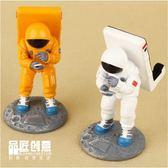 宇航員太空人iphone/智能手機懶人創意手機支架底座生日節日禮物【端午節免運限時八折】