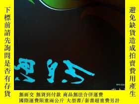 全新書博民逛書店海心沙Y268548 域area編委會 編 黑龍江科學技術出版社
