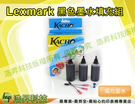 Lexmark 16 / 26 黑色墨水填充組X2250/X1270/X1185/X1195/X1150/X1140/X75/Z617(附工具、說明書)