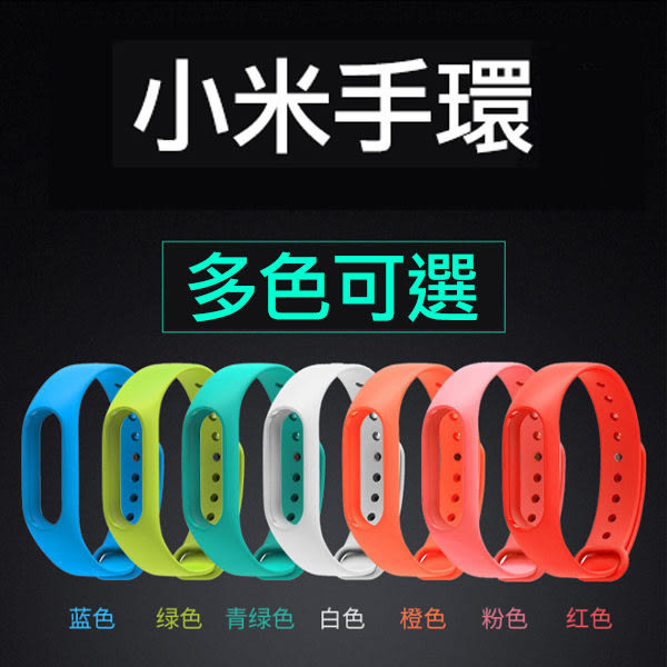 [24hr-現貨快出] [全台最低價] 小米2 手環3代加強版 炫彩腕帶 替換帶 測心律 小米路由器2代 替換帶