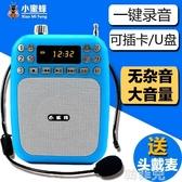 擴音器 廣告音箱活動促銷擺地攤錄音重復播放小音響叫賣喇叭擴音器小蜜蜂 韓菲兒