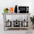 不銹鋼工作台操作台飯店廚房切菜桌子兩層架子家用廚具打包台 果果輕時尚NMS