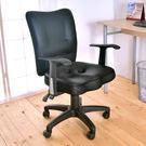 凱堡 撒人皮革人體工學電腦椅/辦公椅  書桌椅 椅子【A28145】
