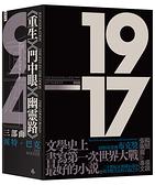 重生三部曲套書(重生、門中眼、幽靈路)/派特.巴克--電影【1917】原著小說