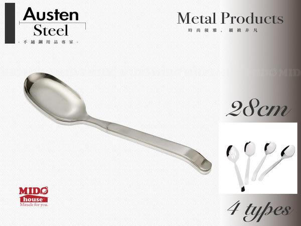 Austen Steel 奧斯汀不鏽鋼分菜湯匙/分菜勺/服務匙-4款《Mstore》