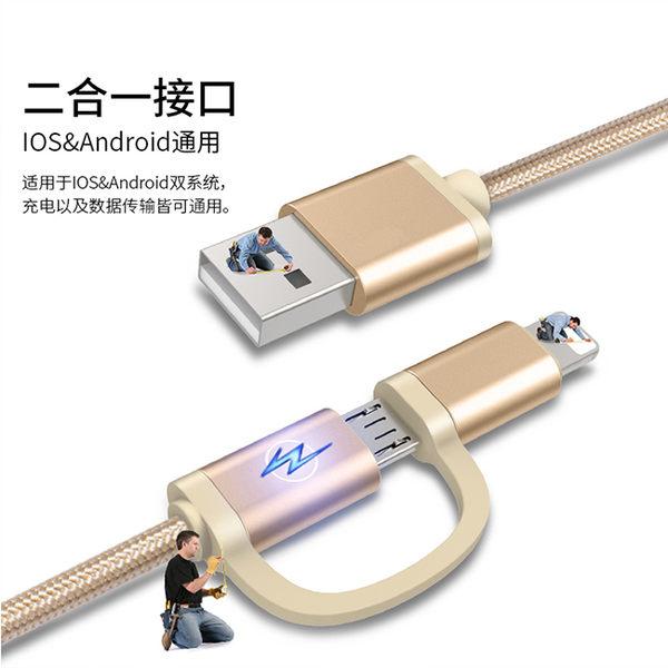 安卓 蘋果 通用 智能數據線 充電線 二合一 數據線 傳輸線 尼龍編織 耐用 IOS 合金 雙面可用式