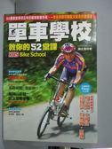 【書寶二手書T5/體育_YEM】單車學校教你的52堂課_謝正寬