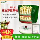 【廠家直銷】芽苗先生紫砂豆芽罐豆芽機家用發豆芽神器芽苗菜育苗快速出貨