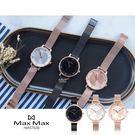 【完全計時】手錶館│MaxMax氣質時尚羅馬數字時標腕錶 3色 快拆錶帶 閨蜜錶(MAS7028)