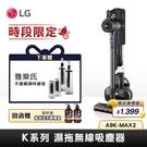 【送2大豪禮 折後22900↘】LG樂金 A9K系列 WiFi 濕拖 無線吸塵器 A9K-MAX2 (寂靜灰)