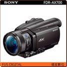 送FV100A原廠電池~11/3【福笙】SONY FDR-AX700 數位攝影機 (索尼公司貨) 4K HDR畫質 超級慢動作