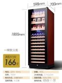 尊堡 BJ-508D 智慧恒溫酒櫃壓縮機紅酒櫃冰吧雙溫風冷茶葉冷藏櫃QM『櫻花小屋』