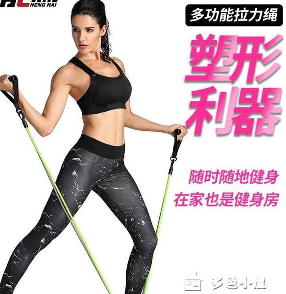 拉力器拉力繩女健身器材家用男力量訓練阻力乳膠彈力帶腳蹬拉力器彈力繩 多色小屋