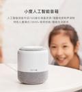 小度智能音箱AI人工語音百度音響聲控藍牙機器人 繽紛創意家居