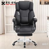 家電腦椅家用辦公椅老板椅子可躺大班椅座椅擱腳按摩午休椅WY【交換禮物免運】