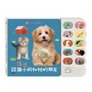 【華碩文化】有聲書-汪汪認識小狗和他的朋友