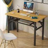 折疊桌子擺攤美甲桌電腦長條桌培訓桌課桌簡易餐桌家用長方形書桌