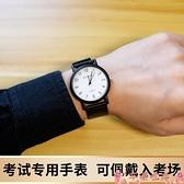 手錶公務員學生考試專用手錶女簡約時尚復古休閒防水機械指針石英錶男  芊墨左岸 上新