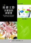 (二手書)社會工作方案設計與管理(二版)