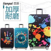 加厚耐磨行李箱保護套旅行箱外套拉桿箱防塵