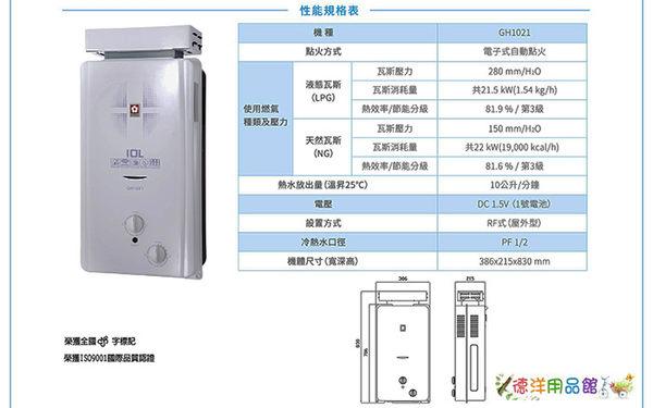 櫻花熱水器GH1021/GH-1021/安裝費、材料費另收/安裝限基隆台北新北(林口、三峽、鶯歌收跨區費)